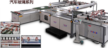 Working principle and advantages  of screen printing machine|fully auto screen printing machine